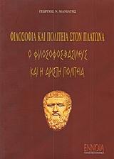Φιλοσοφία και πολιτεία στον Πλάτωνα