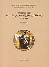 Ιστοριογραφία της νεότερης και σύγχρονης Ελλάδας 1833-2002