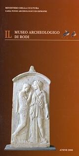Museo Archeologico di Rodi