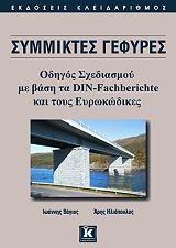 Σύμμικτες γέφυρες