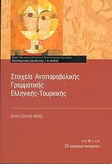 Στοιχεία αντιπαραβολικής γραμματικής ελληνικής-τουρκικής