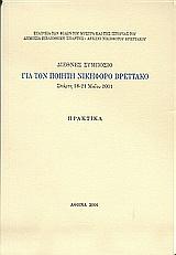 Διεθνές συμπόσιο για τον ποιητή Νικηφόρο Βρεττάκο