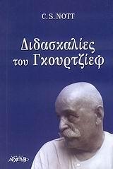 Διδασκαλίες του Γκουρτζίεφ