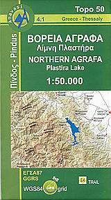 Βόρεια Άγραφα. Λίμνη Πλαστήρα