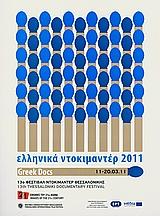 13o Φεστιβάλ Ντοκιμαντέρ Θεσσαλονίκης: Ελληνικά Ντοκιμαντέρ 2011