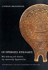 Οι πρώιμες Κυκλάδες