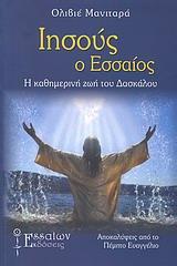 Ιησούς ο Εσσαίος