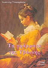 Τα γράμματα της Υβόννης