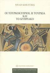 Οι Τουρκοκύπριοι, η  Τουρκία και το Κυπριακό
