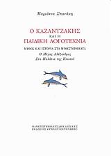 Ο Καζαντζάκης και η παιδική λογοτεχνία