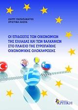 Οι επιδόσεις των οικονομιών της Ελλάδας και των Βαλκανιών στο πλαίσιο της ευρωπαϊκής οικονομικής ολοκλήρωσης