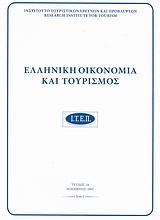 Ελληνική οικονομία και τουρισμός 24