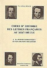 Cours d΄ histoire des lettres francaises au XIXe siecle