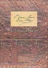 San Cosma, a Panaretianica Potamo: Τα ληξιαρχικά βιβλία 1762-1864