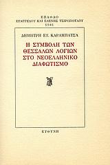 Η συμβολή των Θεσσαλών λογίων στο νεοελληνικό διαφωτισμό