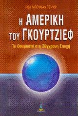 Η Αμερική του Γκουρτζίεφ