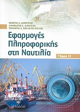 Εφαρμογές πληροφορικής στη ναυτιλία