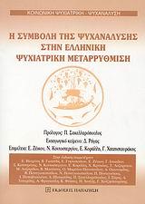Η συμβολή της ψυχανάλυσης στην ελληνική ψυχιατρική μεταρρύθμιση