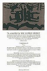 Τα αλφάβητα του Seamus Heaney