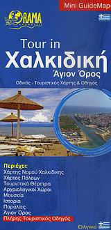 Tour in Χαλκιδική