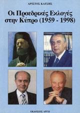 Οι προεδρικές εκλογές στην Κύπρο