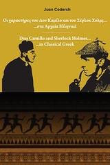 Οι χαρακτήρες του Δον Καμίλλο και του Σέρλοκ Χολμς... στα αρχαία ελληνικά