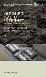 Οι έφηβοι και το Internet