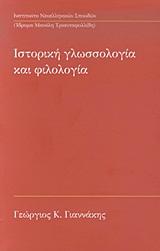 Ιστορική γλωσσολογία και φιλολογία