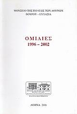 Ομιλίες 1996 - 2002