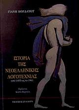 Ιστορία της νεοελληνικής λογοτεχνίας από 1453 ως το 1961