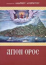 Το Άγιον Όρος προπύργιον ορθοδοξίας και έθνους