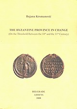 The Byzantine Province in Change