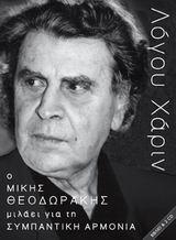Ο Μίκης Θεοδωράκης μιλάει για τη συμπαντική αρμονία