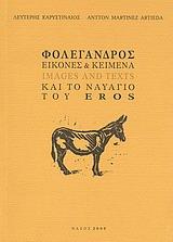 Φολέγανδρος: Εικόνες και κείμενα και το ναυάγιο του Eros