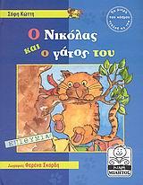 Ο Νικόλας και ο γάτος του