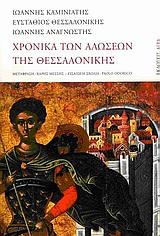 Χρονικά των αλώσεων της Θεσσαλονίκης