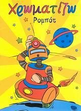 Χρωματίζω ρομπότ