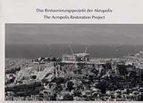 The Acropolis Restoration Project: Photographs by Sokratis Mavrommatis