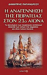 Η αναγέννηση της πειρατείας στον 21ο αιώνα