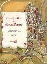 Παραμύθια της Μακεδονίας