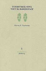 Ο ποιητικός νους του Γ. Θ. Βαφόπουλου
