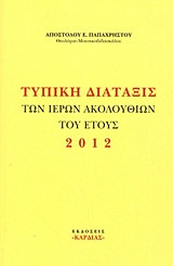 Τυπική διάταξις των Ιερών Ακολουθιών του έτους 2012