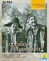 Ελληνοϊταλικός πόλεμος: το άλλο ΄40: Κορόιδο Μουσολίνι