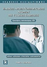 Βασικές αρχές νοσηλευτικής ατόμων με ψυχικές παθήσεις