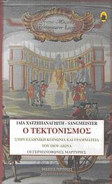 Ο τεκτονισμός στην ελληνική κοινωνία και γραμματεία του 18ου αιώνα
