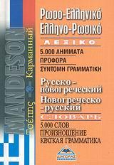 Ρωσο-ελληνικό, ελληνο-ρωσικό λεξικό