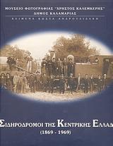 Οι σιδηρόδρομοι της Κεντρικής Ελλάδας 1869 - 1969