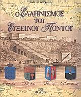 Ο ελληνισμός του Ευξείνου Πόντου