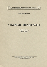 Λακωνική βιβλιογραφία