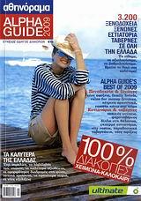 Alpha Guide 2009